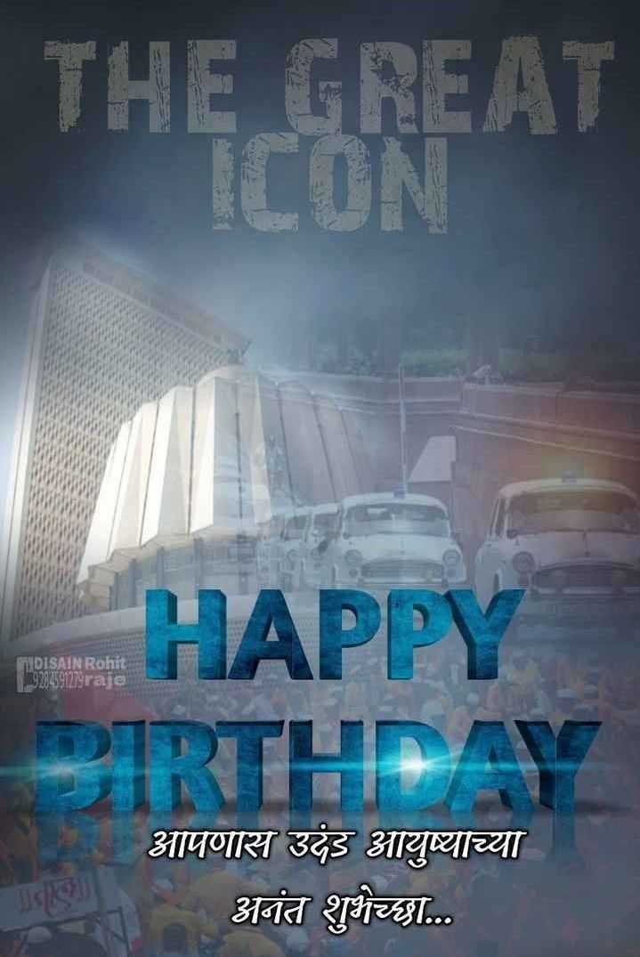 Pin by Santosh Patil on birthday banner in 2019 | Banner