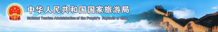 National Tourism Administration of The People's Republic of China - information about places to go in China and travelling in the country