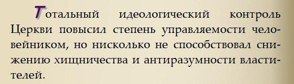 "Маркеев ""Демон Власти"""