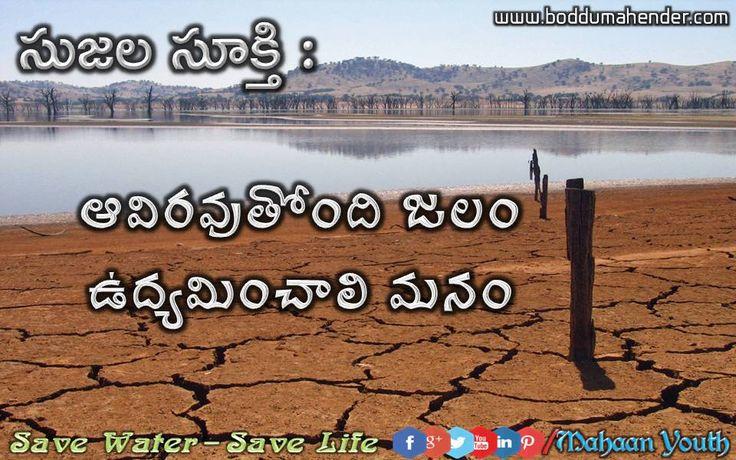 సుజల సూక్తులు (Save Water Slogans/Quotes) జల సంరక్షణే - జన సంరక్షణ . నీటిని పొదుపుగా వాడండి. కలుషితం చేయకండి. Save Water - Save Life.. These Quotes n Slogns were Collected n Created by BODDU MAHENDER Founder & President : Mahaan Youth Welfare Society https://www.facebook.com/MahaanYouth