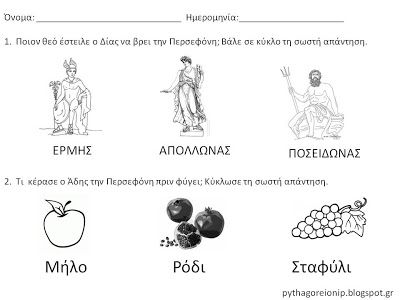 ΠΕΡΣΕΦΟΝΗ - ΕΠΟΧΕΣ / ΦΥΛΛΑ ΕΡΓΑΣΙΑΣ
