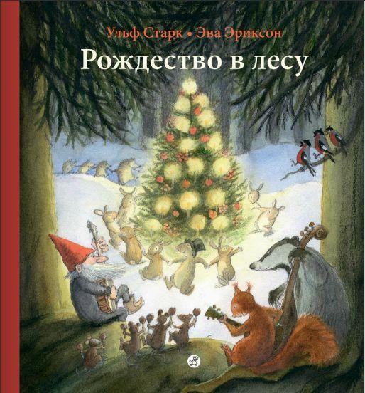 Рождество в лесу - Книжная нора – книжный интернет-магазин в Минске
