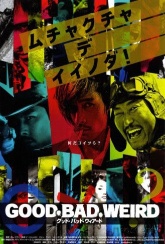The Good, the Bad, the Weird - Japanese Style ポスター