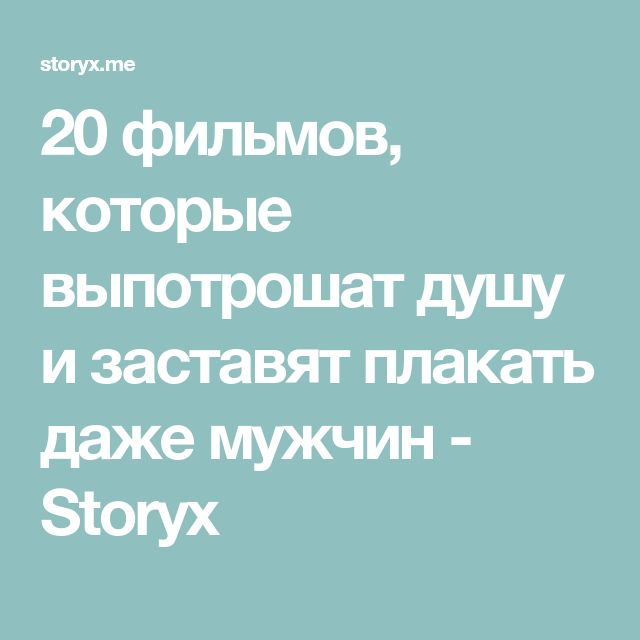 20 фильмов, которые выпотрошат душу и заставят плакать даже мужчин - Storyx