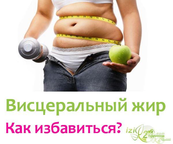 диета для уменьшения висцерального жира