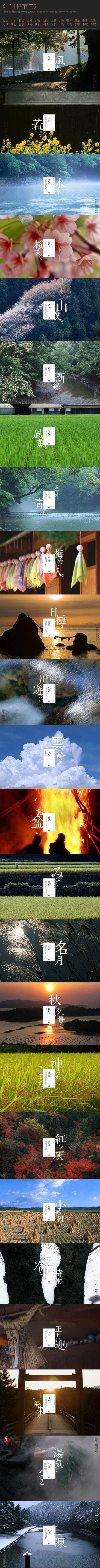 《二十四节气》的介绍- Beautiful graphic introducing nature and the weather associated with different seasons in the East.: