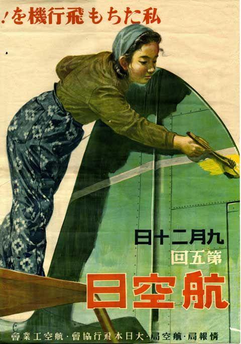 第5回航空日のポスター「私たちも飛行機を!」