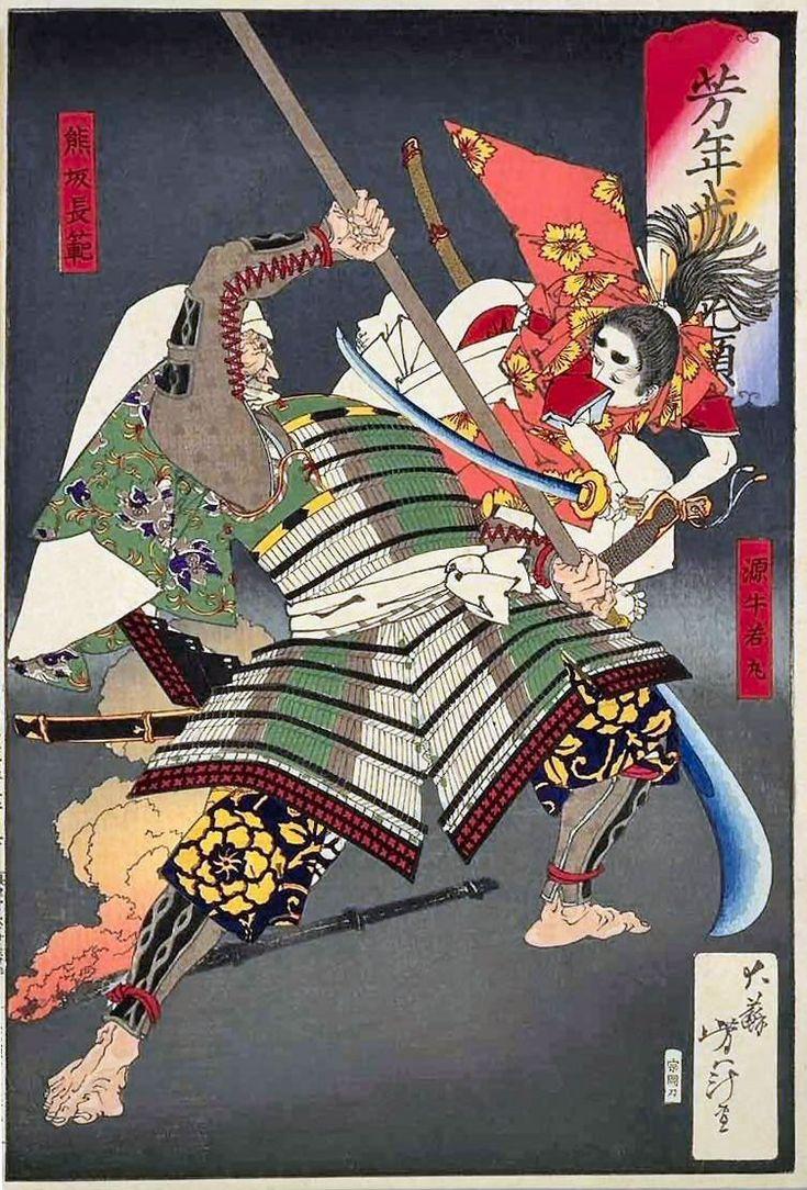 芳年武者无類 源牛若丸・熊坂長範(1883年) 月岡芳年  平安時代末期の大盗賊・熊坂長範を討ち取る牛若丸を描いたもの。武者絵の名手・歌川国芳に師事していただけに芳年も武者絵を多く手がけています。さてさて、牛若丸といえばご存知、のちの源義経ですね。牛若丸の若々しい軽やかさ、それと対照的な熊坂長範のヒールっぷりがいいですね。格闘漫画のような雰囲気も感じられます。
