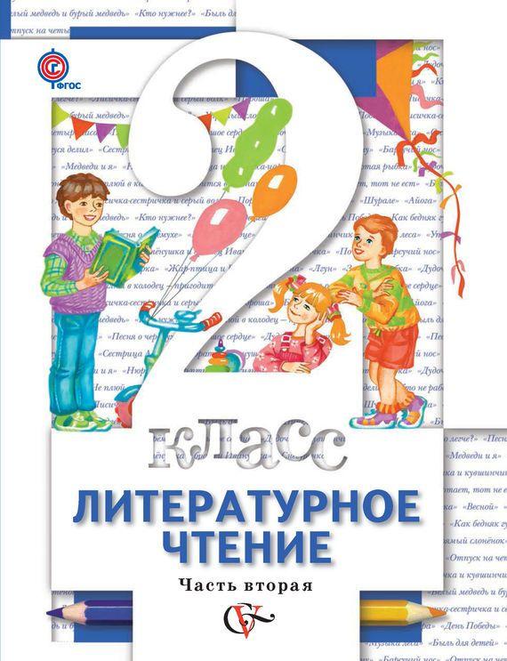 Литературное чтение 3 класс 2 книга лазарева скачать бесплатно