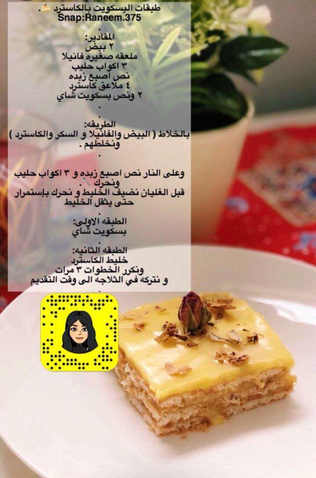 حلى طبقات البسكويت بالكسترد Food Hacks Food Desserts