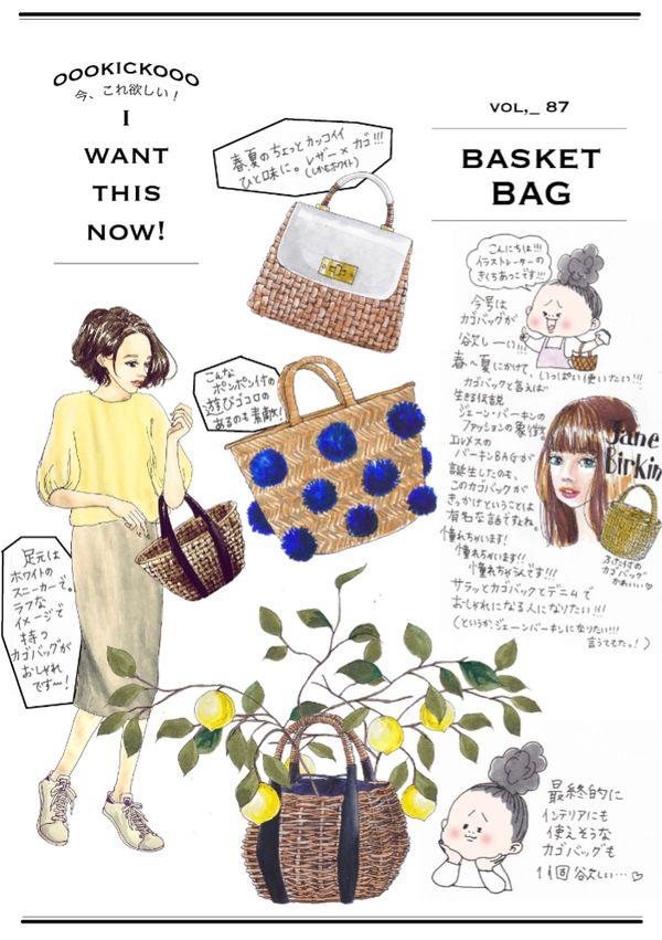 イラストレーター oookickooo(キック)こと きくちあつこが今、気になるファッションアイテムを切り取る連載コーナーです。今週のテーマは「カゴバッグ」