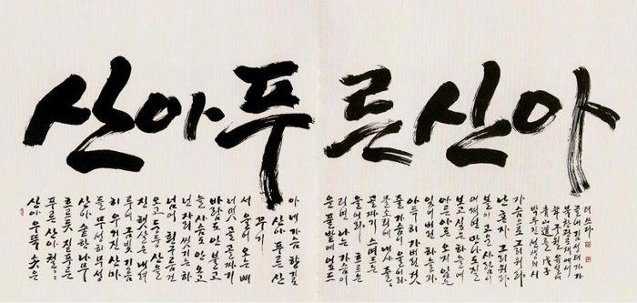 Modern Hangeul Korean alphabet calligraphic work