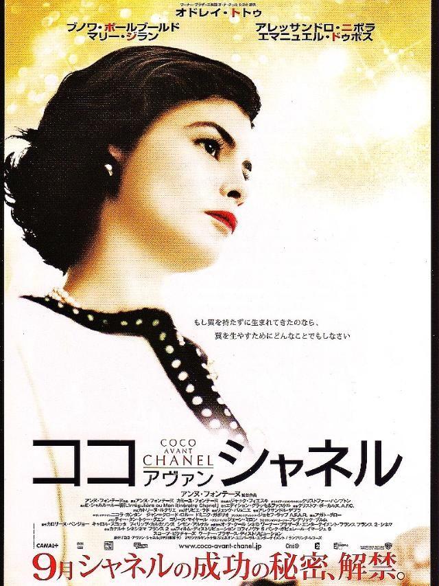 映画「ココアヴァンシャネル」(2009)
