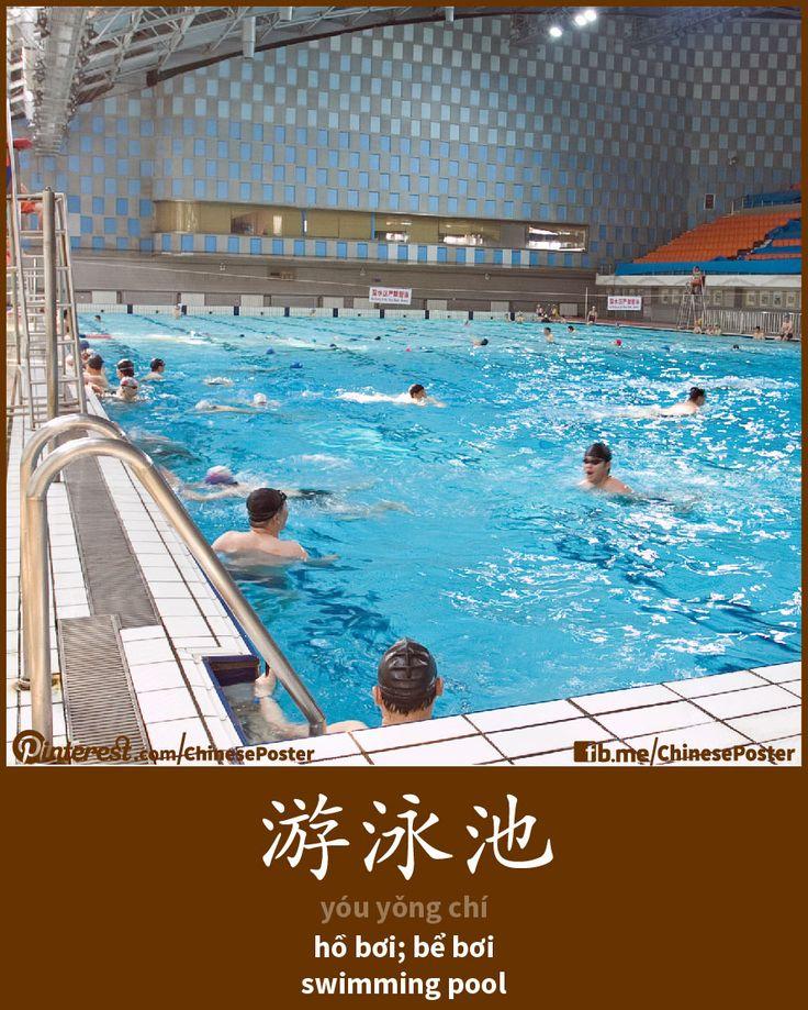 游泳池 - Yóu yǒng chí - hồ bơi; bể bơi - swimming pool