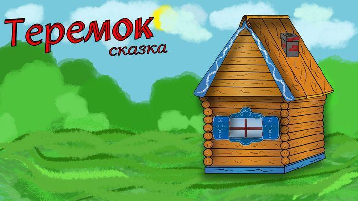 Русская народная сказка Теремок
