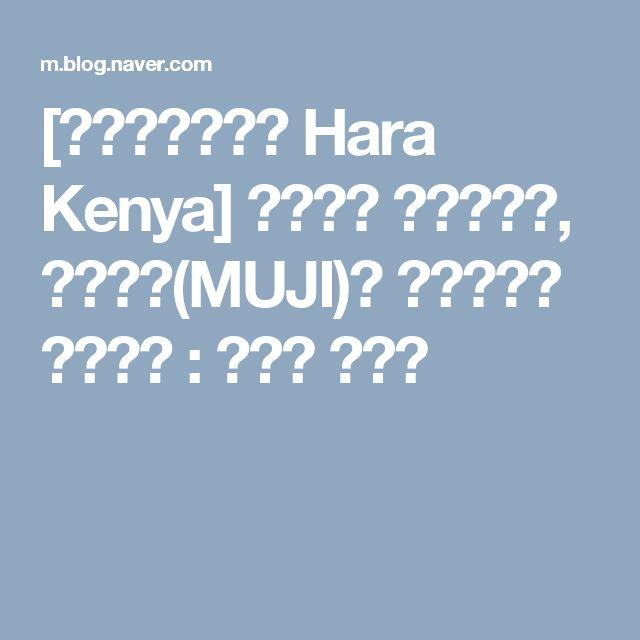 [그래픽디자이너 Hara Kenya] 디자인의 미니멀리즘, 무인양품(MUJI)의 아트디렉터 하라켄야 : 네이버 블로그