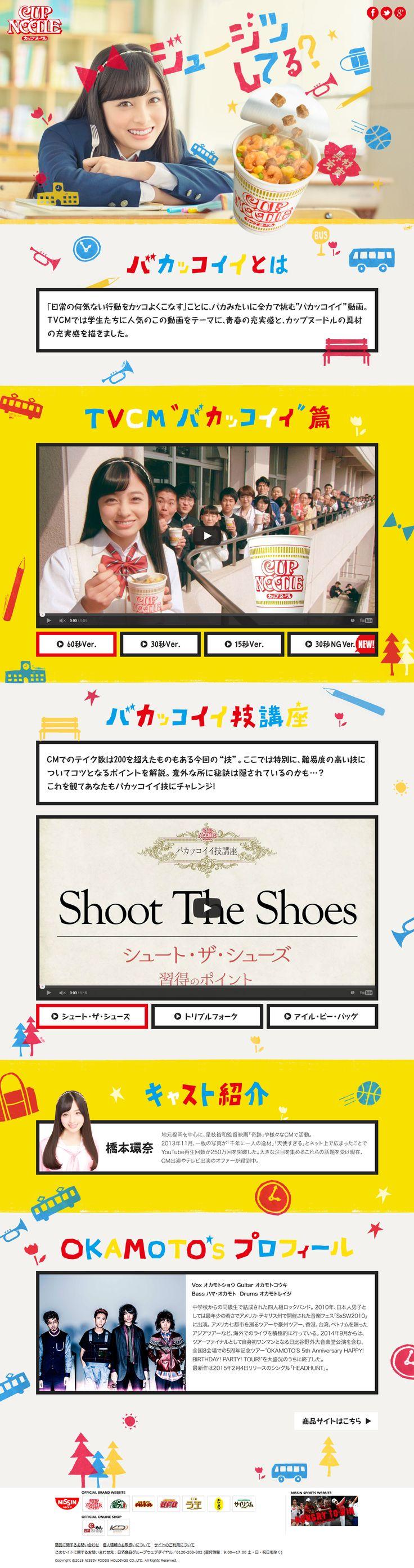 http://www.cupnoodle.jp/bakakkoii/