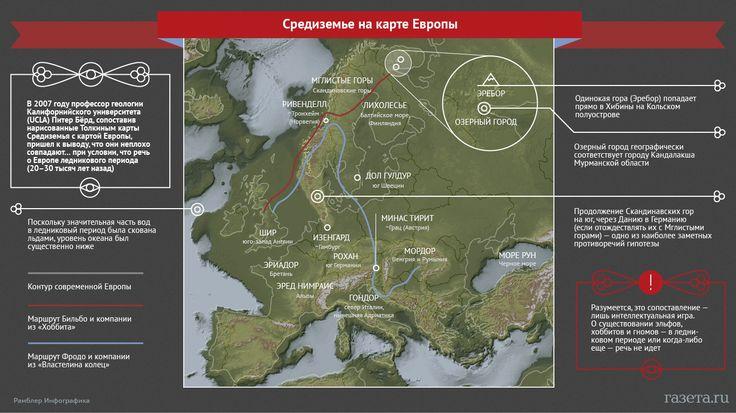 Средиземье — это Европа - Газета.Ru | Инфографика
