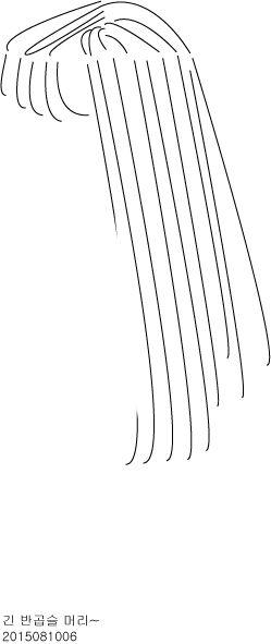 펜으로 그린 옆머리~ 이게 젤낫다...ㅠㅠ