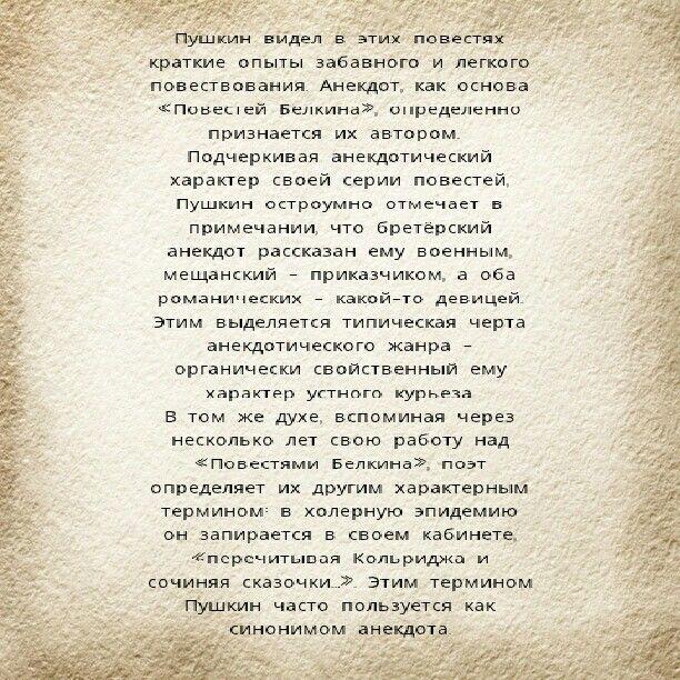 Л.Гроссман. Искусство анекдота у Пушкина.