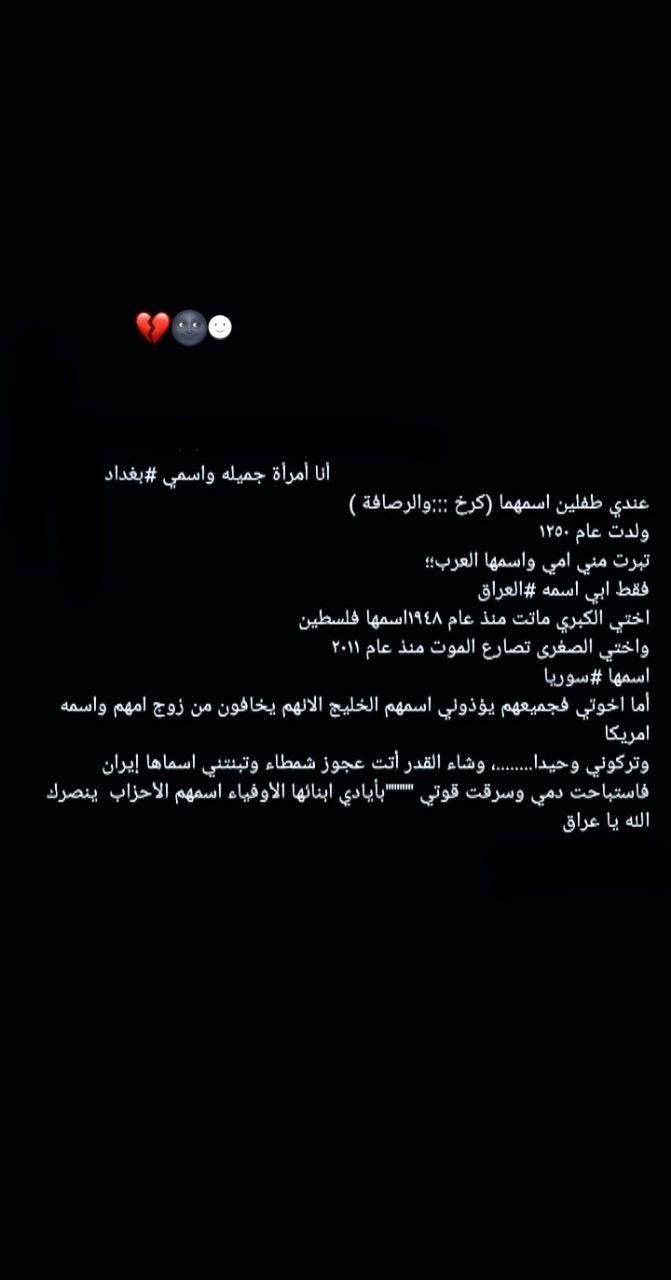 اووف Arabic Love Quotes Quotes Love Quotes