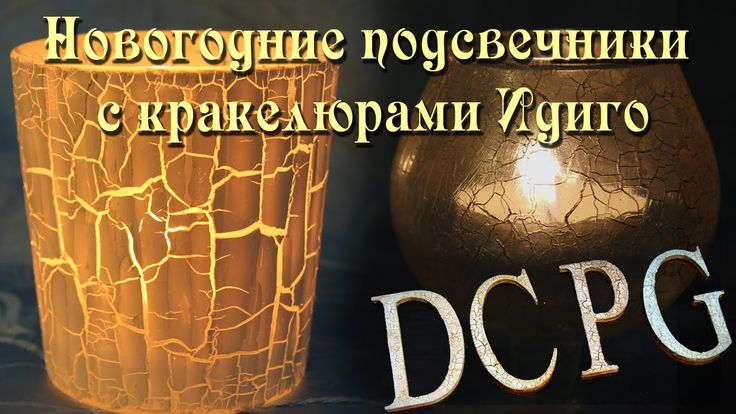 Кракелюрный ликбез: кракелюры Идиго ( Idigo ). Идеи декора новогодних по...