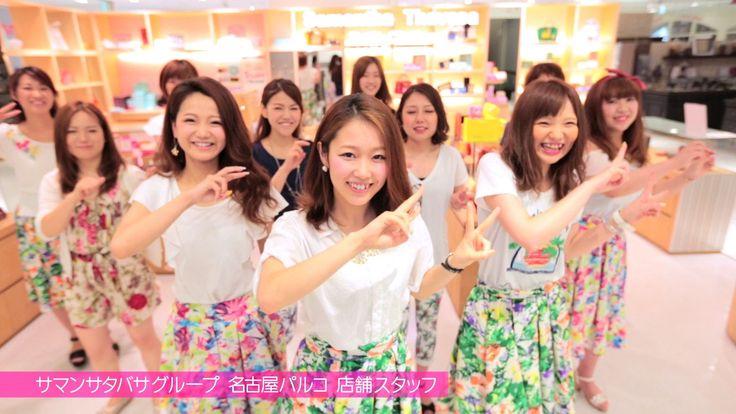心のプラカード サマンサタバサグループ STAFF Ver. / AKB48[公式]Fw: 【速報】AKB神7の痴態!!芸能人のオマンコ盗撮!!ドラッパデスマッチメイク真っ暗おかゆいいね』』』』』』』』』』』』