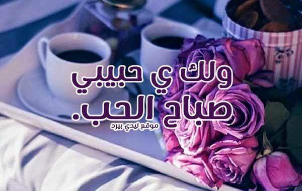 Pin By Marwa El Malki On Good Morning Good Morning Morning Best