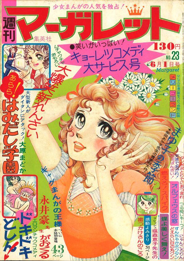 illustration by shibata ayako cover of margaret magazine, 1970s