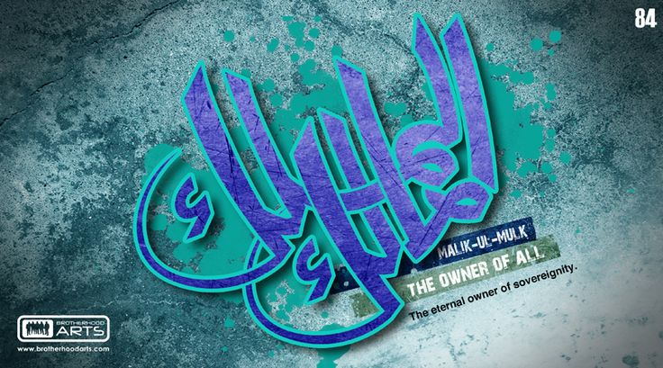 84. Malik al-Mulk (The 99 names of God: The Owner of All Sovereignty)