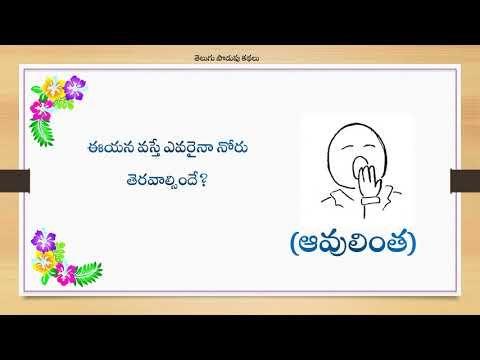 Famous Telugu Riddles with answers - Podupu Kathalu   Telugu