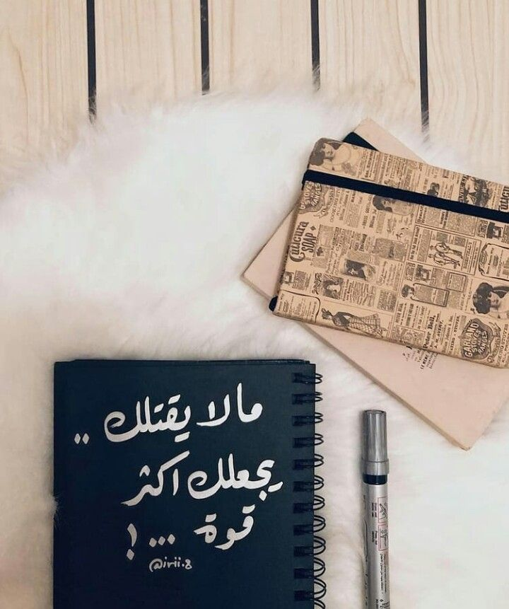 Pin By ام شهد On Quotes Sayings Arabic Quotes Love Words Quotations
