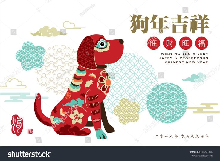 2018 Chinese New Year greeting card. Chinese Translation: Prosperous, good fortune & auspicious year of the dog, small wording: 2018 year of dog in Chinese calendar.