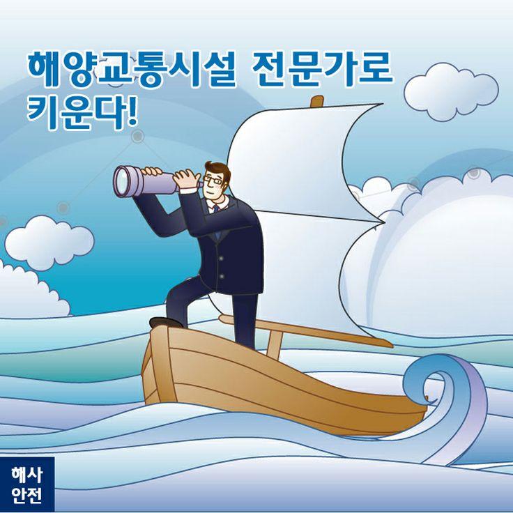 등대 해설사를 꿈꾸는 전‧현직 공무원과 일반인을 대상으로 19일부터 21일까지 여수 해양교통시설 전문교육센터에서 등대해양문화해설사 과정 교육을 실시합니다. http://blog.naver.com/koreamof/120209693263