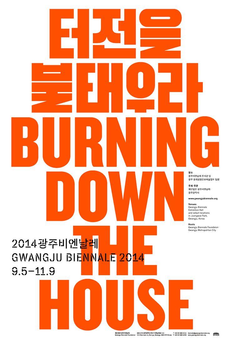 2014 광주비엔날레 포스터, 공동 디자인: 신동혁, 신해옥(뉴욕 쿠퍼 휴잇 스미소니언 디자인 미술관 영구 소장품)