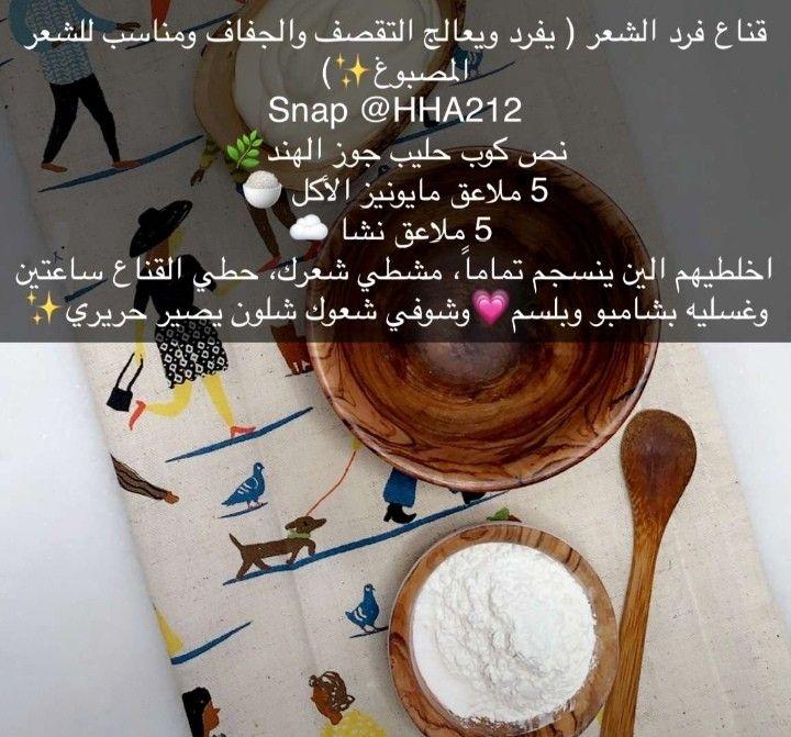 Pin By رؤى البصري On خلطات وتجميل In 2020 Salad Servers