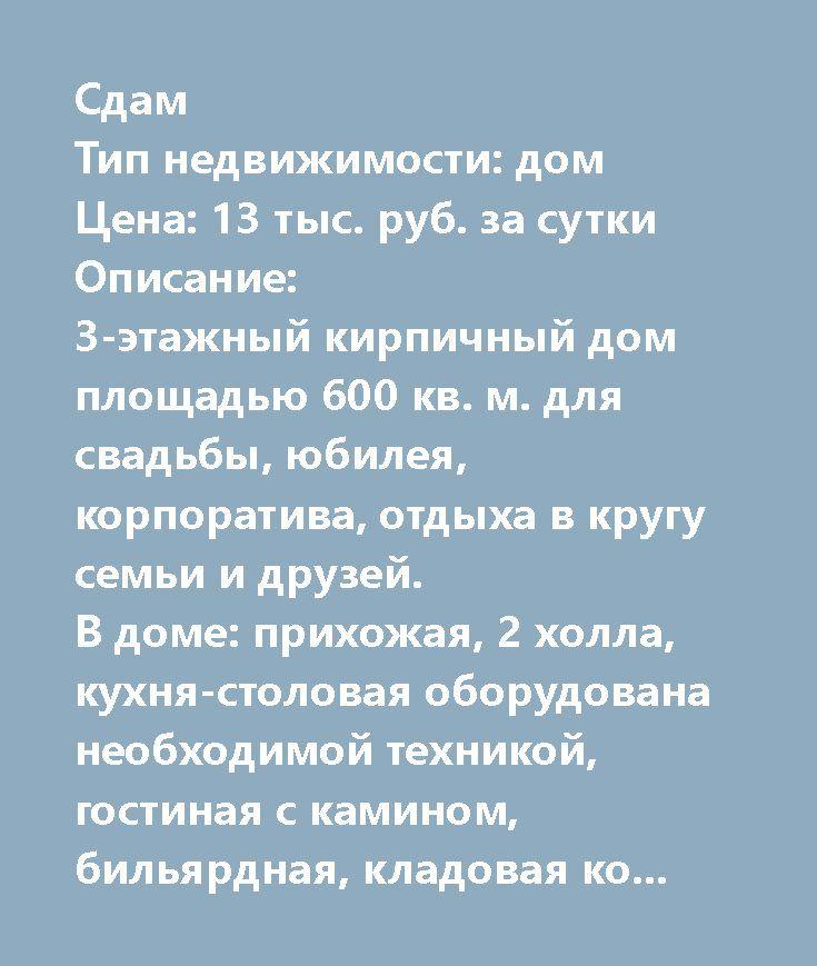 http://realtyk.ru/property/arenda-doma-posutochno-gorkovskoe-sh-35km-elektrostal  Сдам  Тип недвижимости: дом Цена: 13 тыс. руб. за сутки  Описание:  3-этажный кирпичный дом площадью 600 кв. м. для свадьбы, юбилея, корпоратива, отдыха в кругу семьи и друзей.  В доме: прихожая, 2 холла, кухня-столовая оборудована необходимой техникой, гостиная с камином, бильярдная, кладовая комната, гараж на 1 автомобиль с автоматическими воротами, 4 спальни (+ дополнительные спальные места – комфортное…