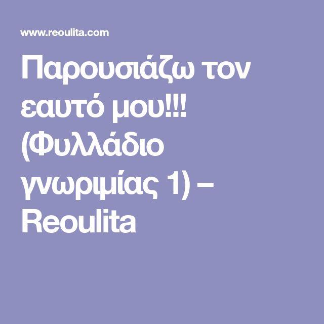 Παρουσιάζω τον εαυτό μου!!! (Φυλλάδιο γνωριμίας 1) – Reoulita