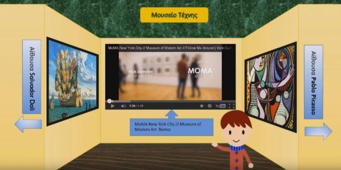 Ψηφιακό Μουσείο