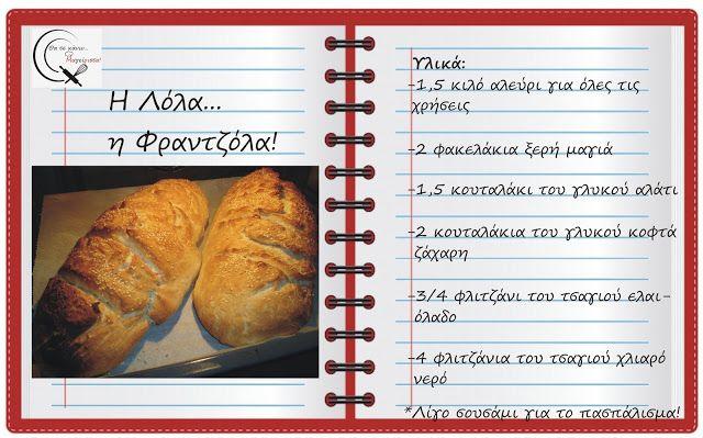 Θα σε κάνω Μαγείρισσα!: Λόλα...η Φρατζόλα!