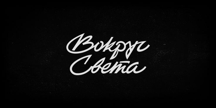 Soviet style lettering. Vol.1 on Behance