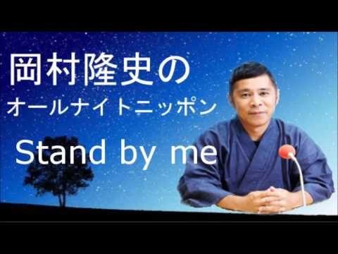 • 岡村隆史 ロバート秋山が教えるStand by meの歌い方 オールナイトニッポン
