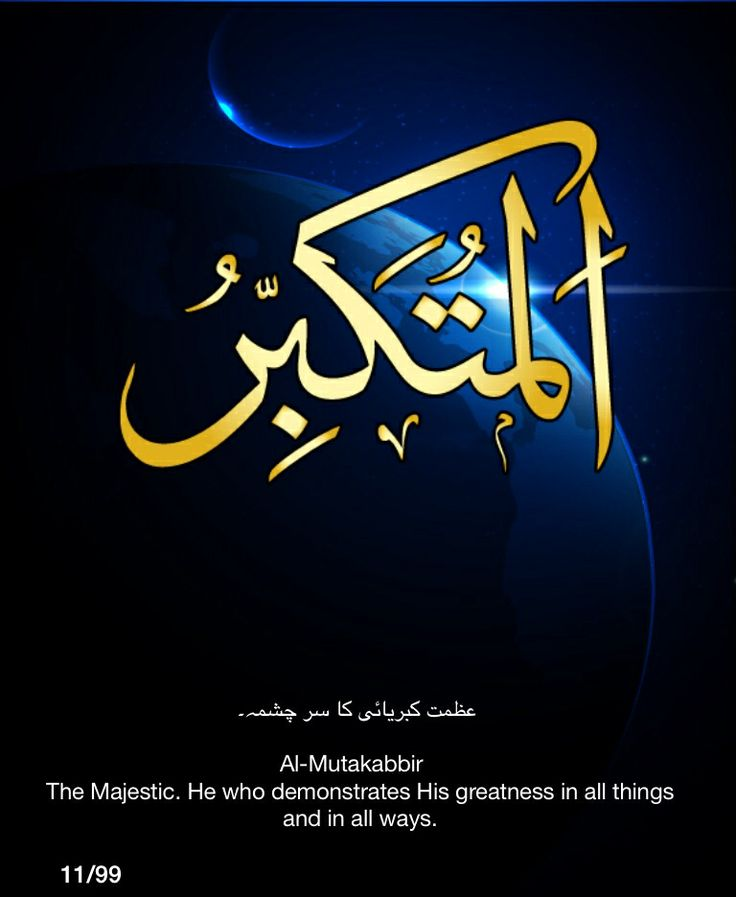Al-Mutakabbir.  The Majestic.  He who demonstrates His greatness in all things and in all ways.