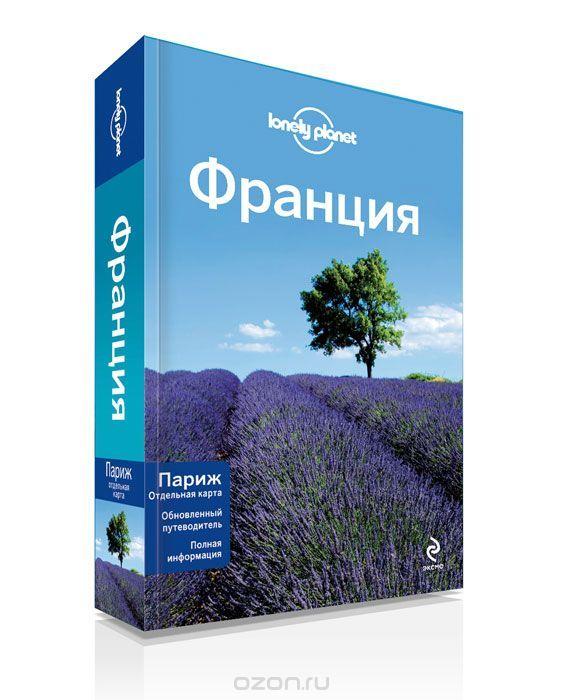 Другие книги по запросу путеводитель по москве
