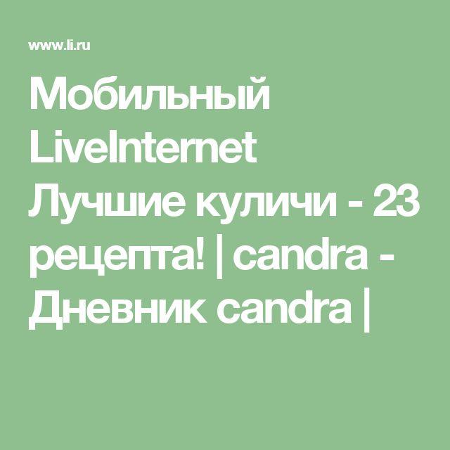 Мобильный LiveInternet Лучшие куличи - 23 рецепта! | candra - Дневник candra |