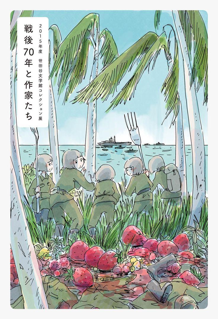 After the War: 70 Years and Writers - Takasuke Onishi and Jun Yamaguchi (Direction Q),  Machiko Kyou, Megumi Fujita