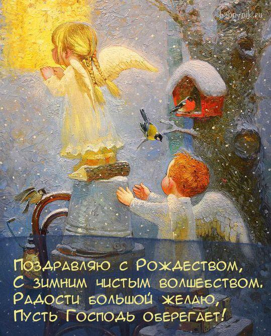 Стихотворное поздравление с рождеством стивен
