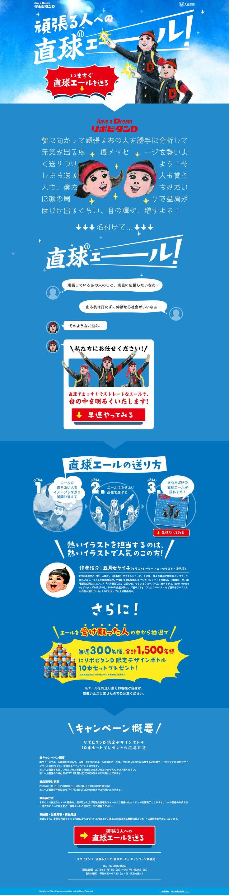 Have a Dream リポビタンD 頑張る人への直球エール https://lipod-chokkyu-yell.jp/