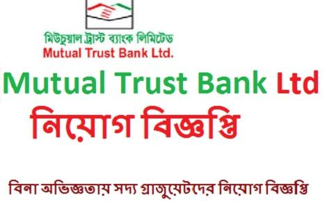 Mutual Trust Bank Limited Job Opportunity 2017, Mutual Trust Bank Job Circular, Mutual Trust Bank Job Circular 2017,Mutual Trust Bank Limited Job, Mutual Trust Bank Limited Job Circular 2016,Mutual Trust Bank Limited Job,Mutual Trust Bank Limited Job Circular,Bank Job Circular 2016,Mutual Trust Bank Limited Job Opportunity,Mutual Trust Bank Limited Job Opportunity 2016,Mutual Trust Bank Limited Career Opportunity,Mutual Trust Bank Limited Career Opportunity 2016,govt bd job circular,Mutual…