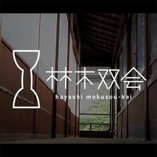 林木双会のロゴマーク。 京都にある小鼓・お囃子のお稽古場です。習い事に京都らしさを感じますね^^